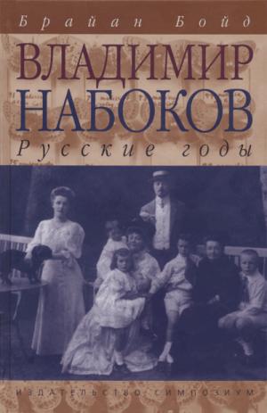 Владимир Набоков: русские годы