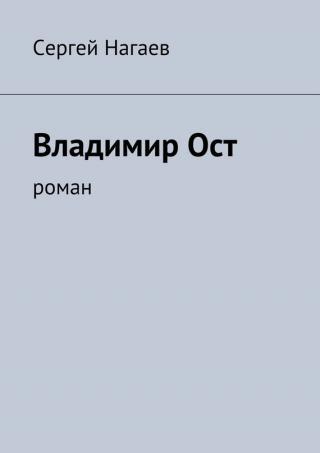 ВладимирОст