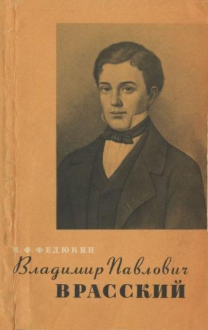 Владимир Павлович Врасский