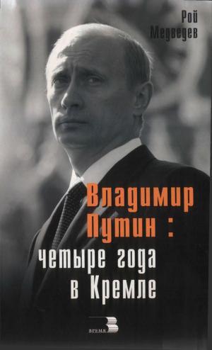 Владимир Путин: Четыре года в Кремле.