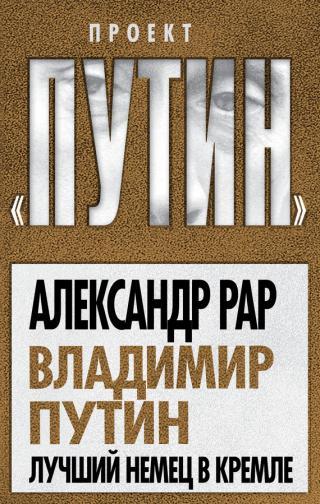 Владимир Путин. «Немец» в Кремле