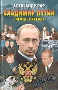 """Владимир Путин. """"Немец"""" в Кремле"""