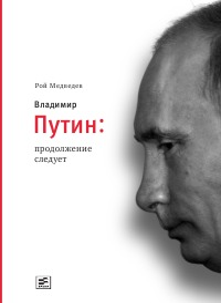Владимир Путин. Продолжение следует