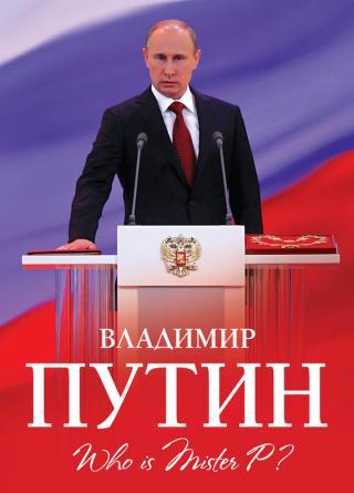Владимир Путин. Who is Mister P?