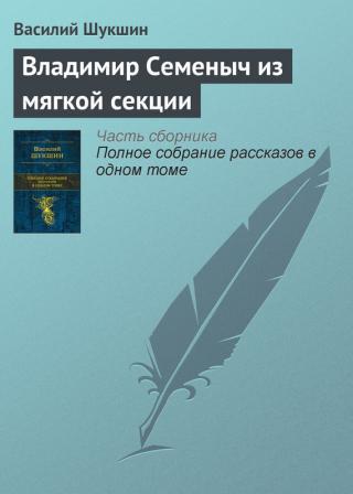 Владимир Семеныч из мягкой секции