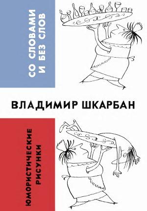 Владимир Шкарбан. Со словами и без слов