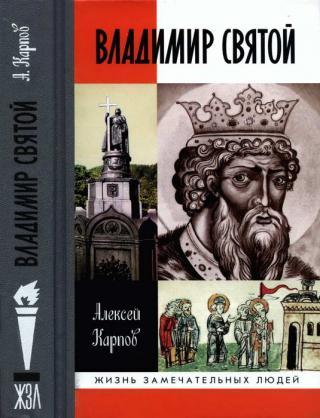 Владимир Святой [3-е издание]