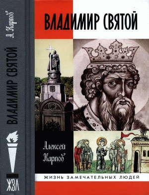 Владимир Святой (3-е издание)