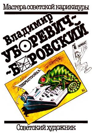 Владимир Уборевич-Буровский