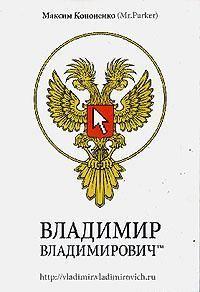 Владимир Владимирович™