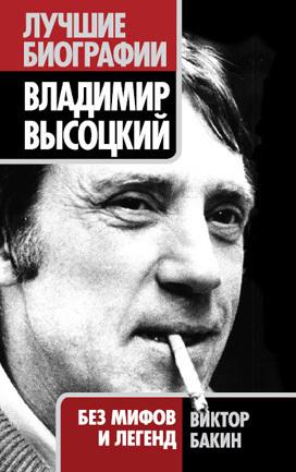 Владимир Высоцкий. Жизнь после смерти