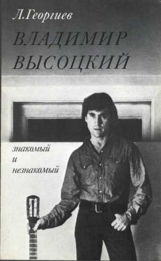 Владимир Высоцкий знакомый и незнакомый