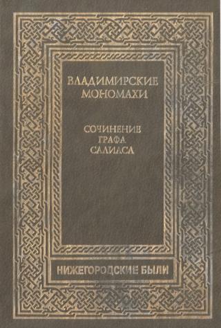 Владимирские Мономахи