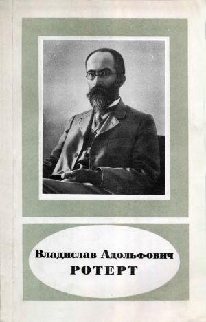 Владислав Адольфович Ротерт (1863-1916)