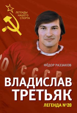 Владислав Третьяк. Легенда № 20
