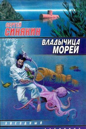 Владычица морей (сборник)