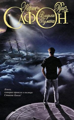 Владыка Тумана [El Príncipe de la Niebla - ru]