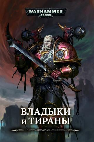 Владыки и Тираны [Warhammer 40000]
