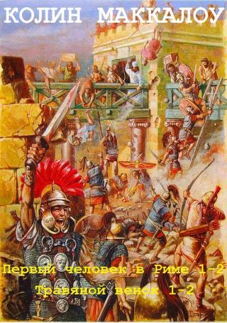 Владыки Рима. Книги 1-4 [компиляция]