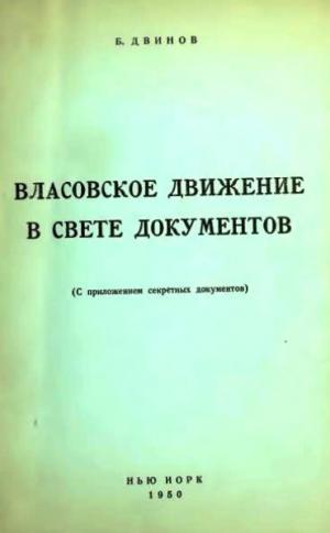 Власовское движение в свете документов (с приложением секретных документов)