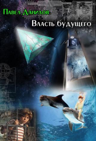 Власть будущего (сборник)