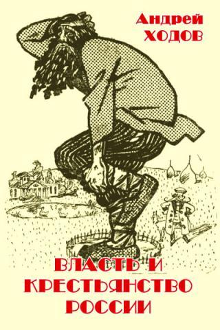 Власть и крестьянство России