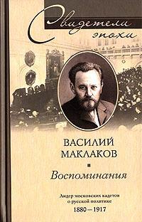 Власть и общественность на закате старой России, воспоминания современника. Том 1. Раздел 1: Реакция