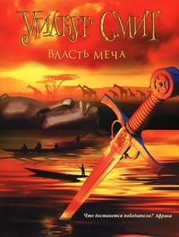 Власть меча