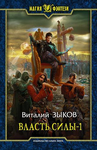 Власть силы-1 [изд. 2015]