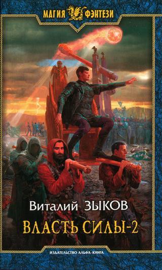 Власть силы-2 [изд. 2015]