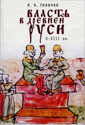Власть в Древней Руси. X–XIII века