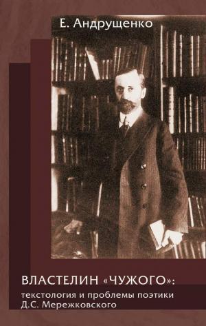 Властелин «чужого»: текстология и проблемы поэтики Д. С. Мережковского