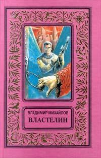 Властелин (Капитан Ульдемир - 3)