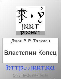 Властелин Колец (Перевод В. С. Муравьева, А. А. Кистяковского)