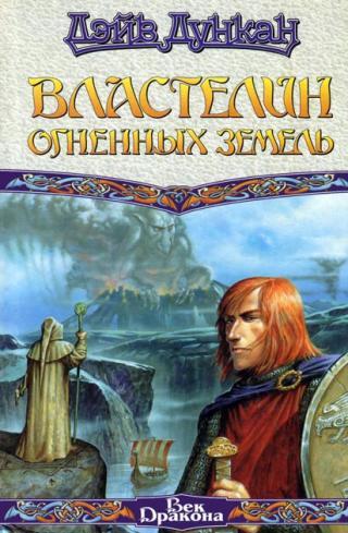 Властелин Огненных Земель [Lord of the Fire Lands]