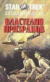 Властелин Призраков