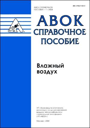 Влажный воздух. АВОК справочное пособие — 1–2004