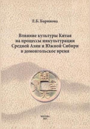 Влияние материальной культуры Китая на процессы инкультурации Средней Азии и Южной Сибири в домонгольский период.