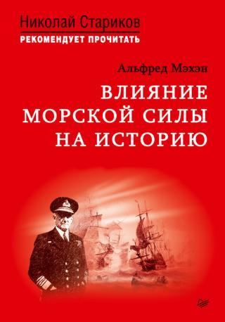 Влияние морской силы на историю 1660-1783