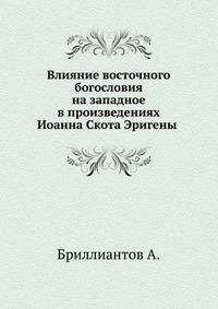 Влияние восточного богословия на западное в произведениях Иоанна Скота Эригены