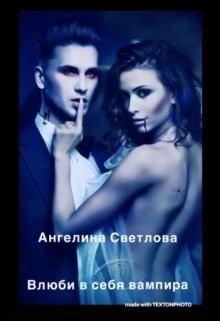 Влюби в себя вампира (СИ)
