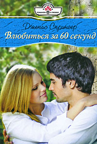 Влюбиться за шестьдесят секунд
