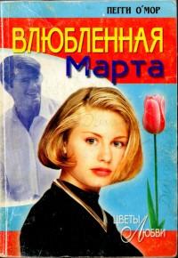 Влюбленная Марта