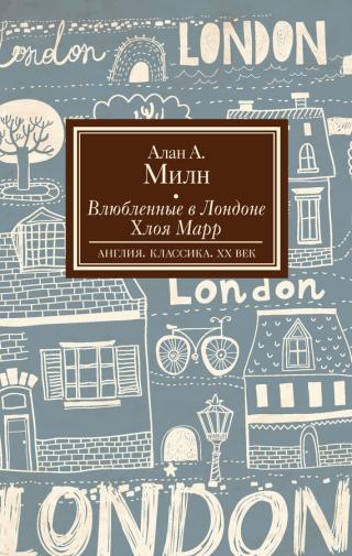 Влюбленные в Лондоне. Хлоя Марр (сборник)