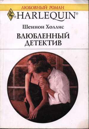 Влюбленный детектив