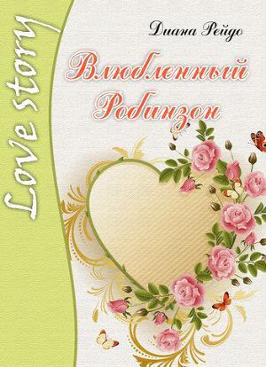 Влюбленный Робинзон