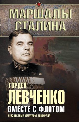 Вместе с флотом. Неизвестные мемуары адмирала
