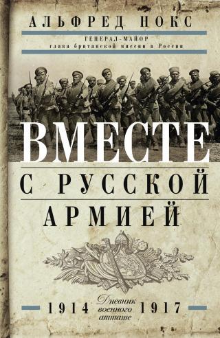 Вместе с русской армией. Дневник военного атташе. 1914–1917