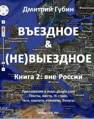 Вне России