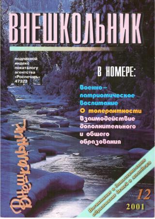 Внешкольник 12-2001